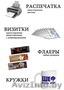Изготовление полиграфической и рекламной продукции