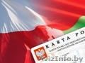 Инт енсивный курс Польского языка