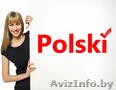 Курсы Разговорного польского языка