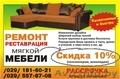 Самый качественный и быстрый РЕМОНТ МЯГКОЙ МЕБЕЛИ, Объявление #1476128