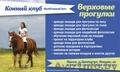 """Конный клуб """"БелОсаннаСвет"""", Объявление #1623098"""